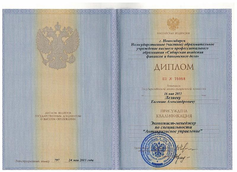 small diplom safbd 1