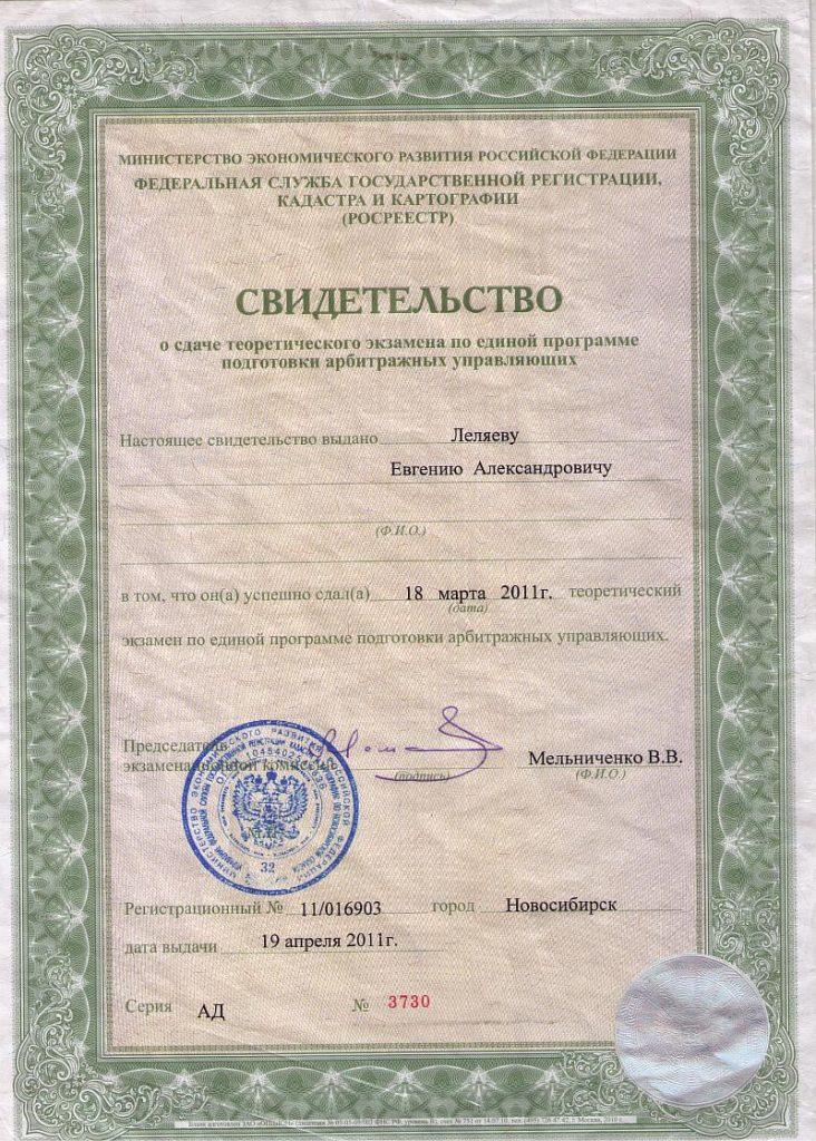 small professionalnaya perepodgotovka